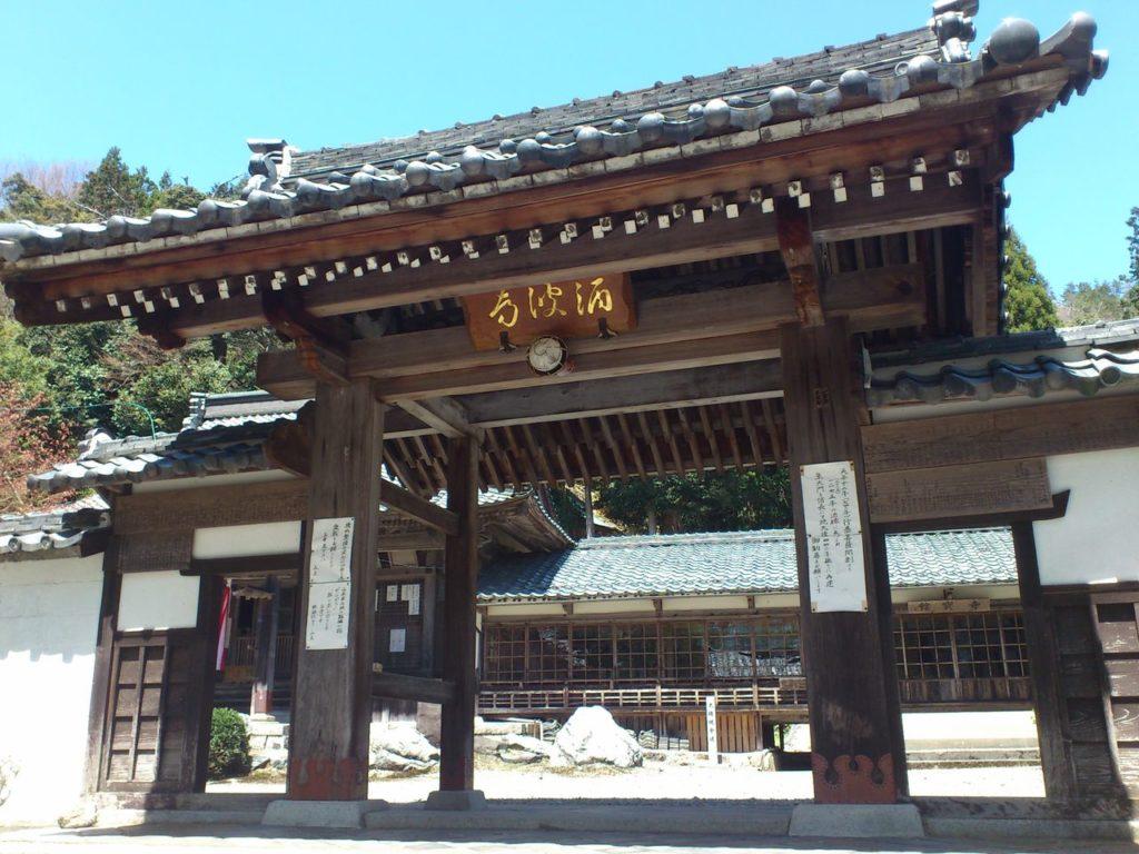 酒波寺の山門