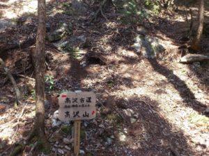 分岐点(左右)高澤古道(上)高澤山