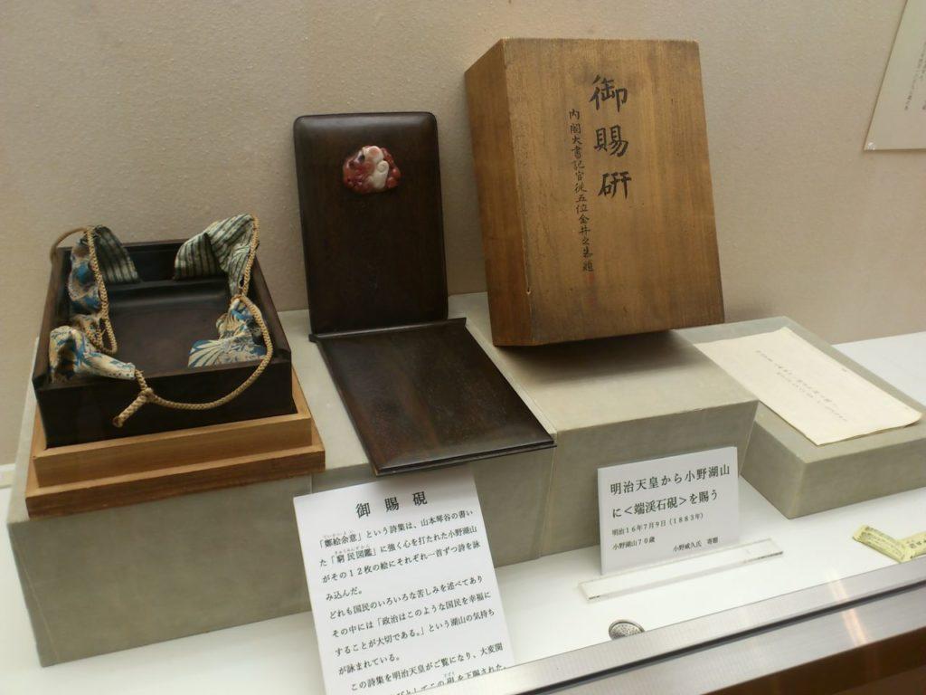 小野湖山が明治天皇から下賜された硯
