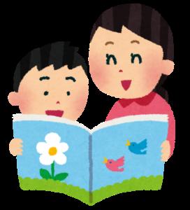 絵本の読み聞かせ親子