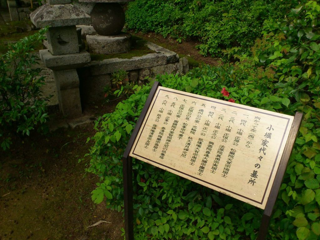 小堀家代々の墓所の案内