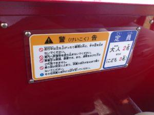 列車の座席の前の警告文