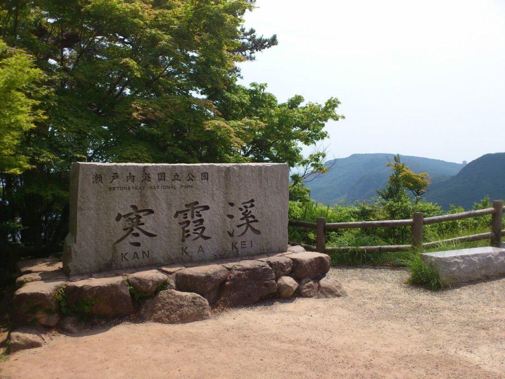 寒霞渓山頂
