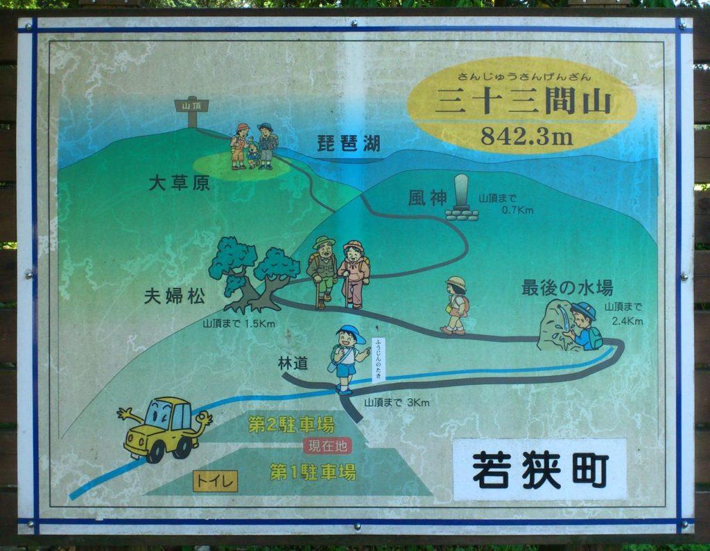 三十三間山登山道案内図