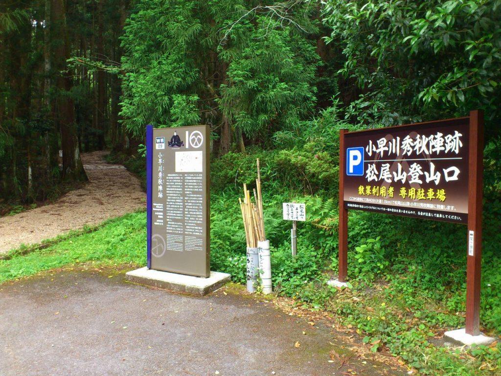 松尾山登山口
