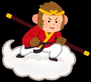 きん斗雲に乗る孫悟空