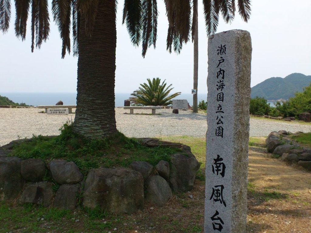 小豆島南風台