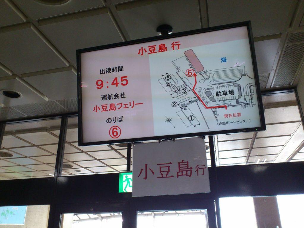 小豆島行きの案内