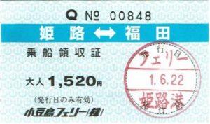 小豆島フェリーの切符
