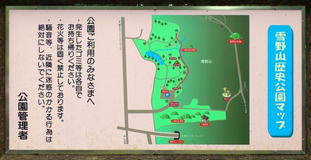 雪野山歴史公園マップ