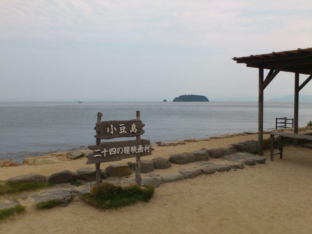 汐江海岸の記念撮影スポット