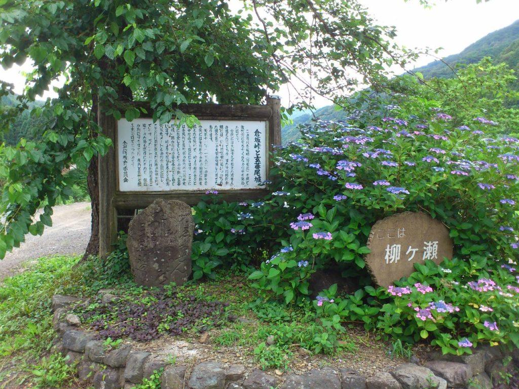倉坂峠と玄蕃尾城についての案内板