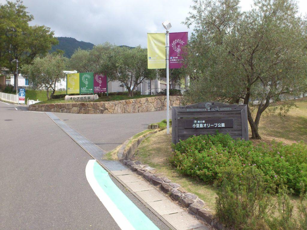 道の駅「小豆島オリーブ公園」