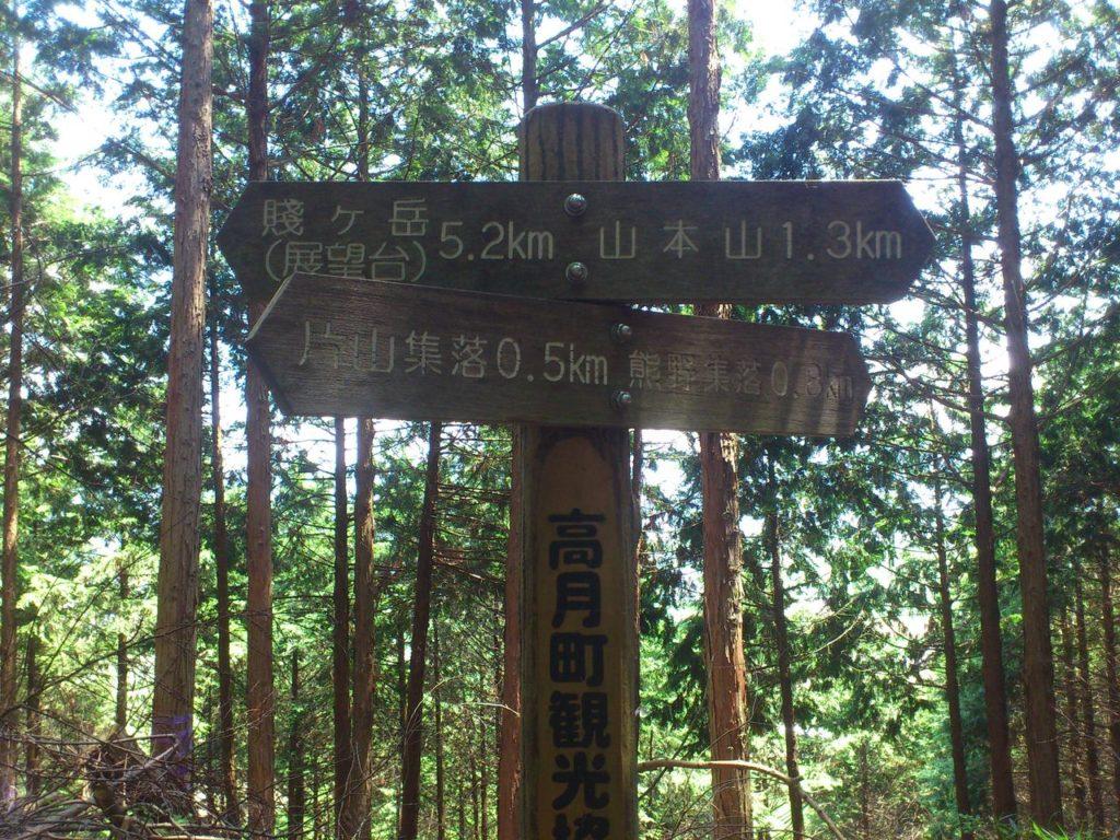 熊野・片山集落分岐点