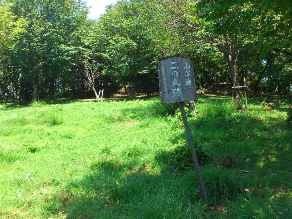 山本山城の二の丸跡