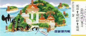竹生島クルーズ往復乗船券
