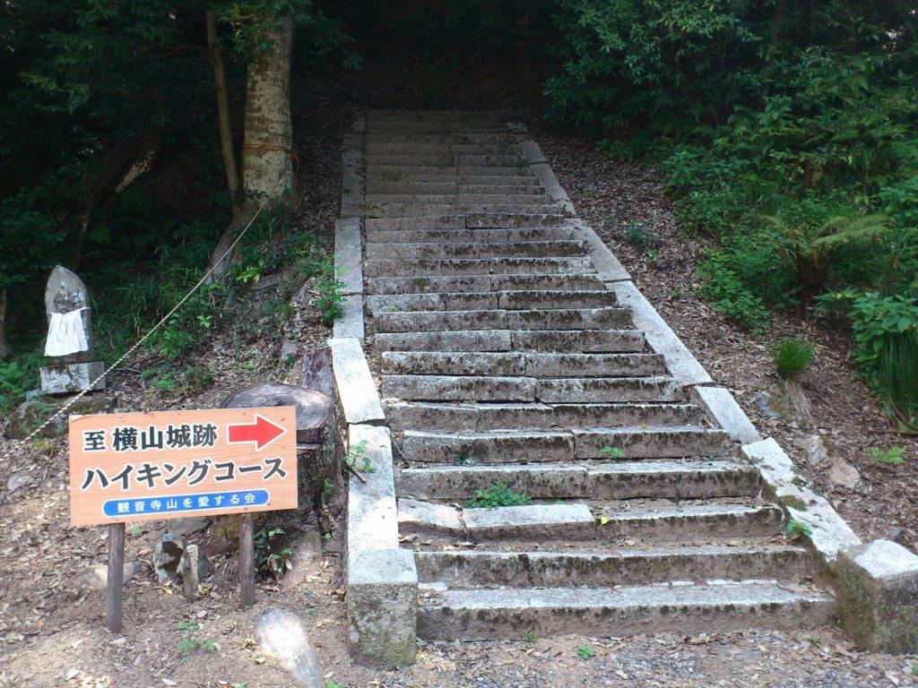 横山ハイキングコース登山口
