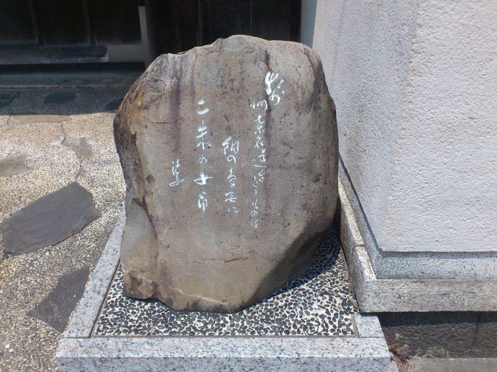 脇本陣駿河屋跡の石碑