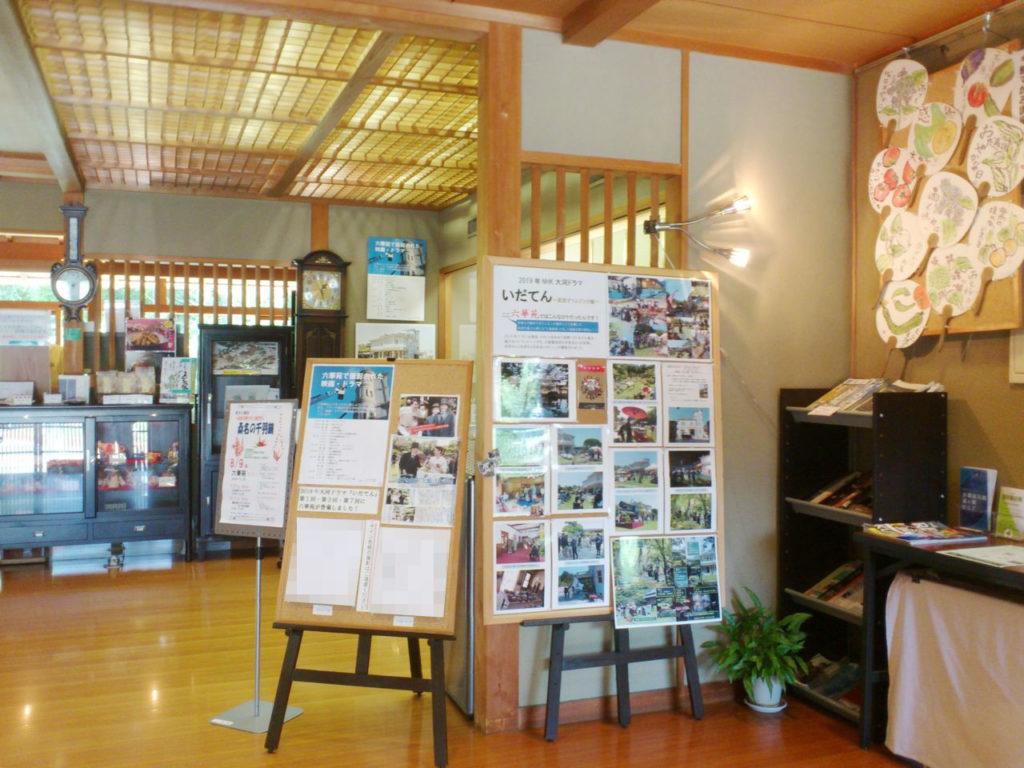大河ドラマ「いだてん」のロケ風景の展示