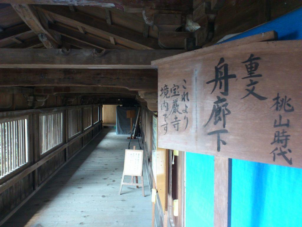 舟廊下(都久夫須麻神社側から)