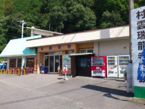 八幡山ロープウェイ公園前駅