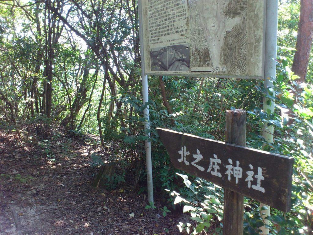 北之庄神社への分岐