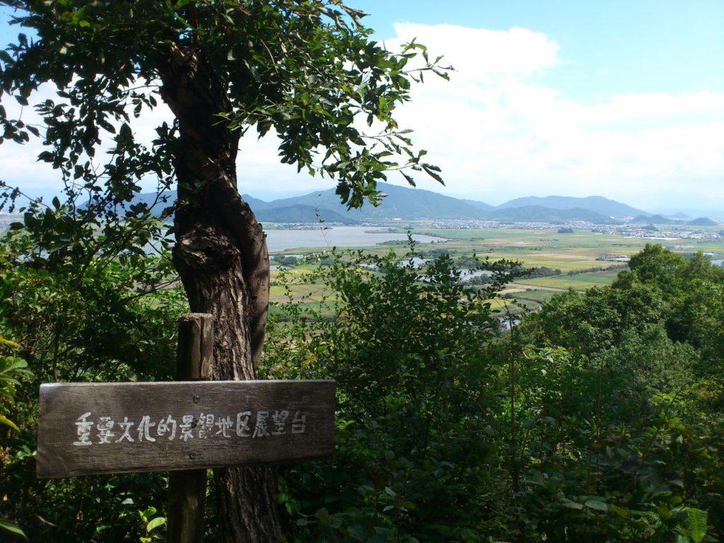 重要文化的景観地区展望台