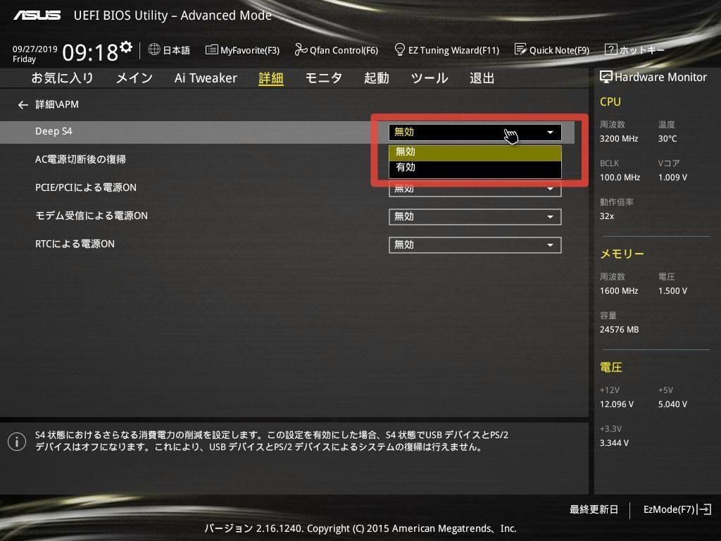 BIOS設定 - Deep S4設定