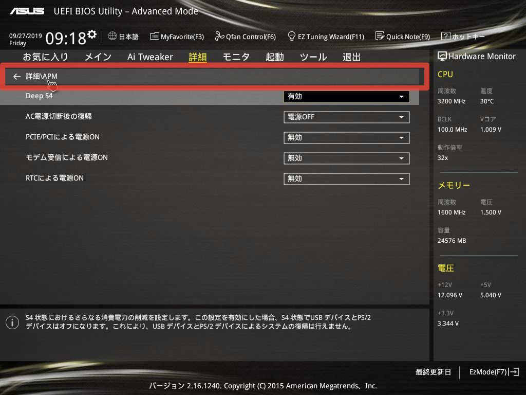 BIOS設定 - 詳細\APMを退出