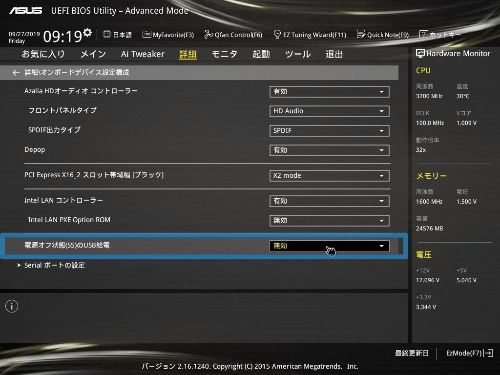 BIOS設定 - 電源オフ状態(S5)のUSB給電を確認