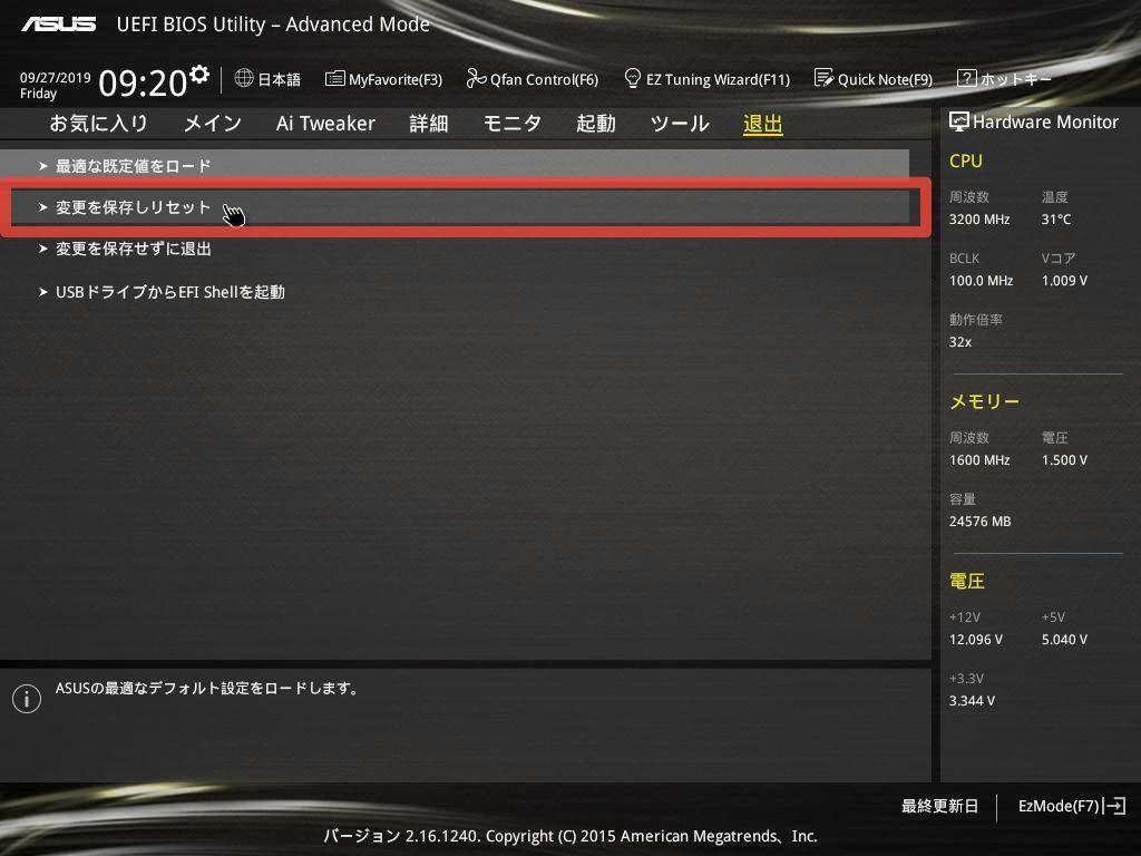 BIOS設定 - 変更を保存しリセット