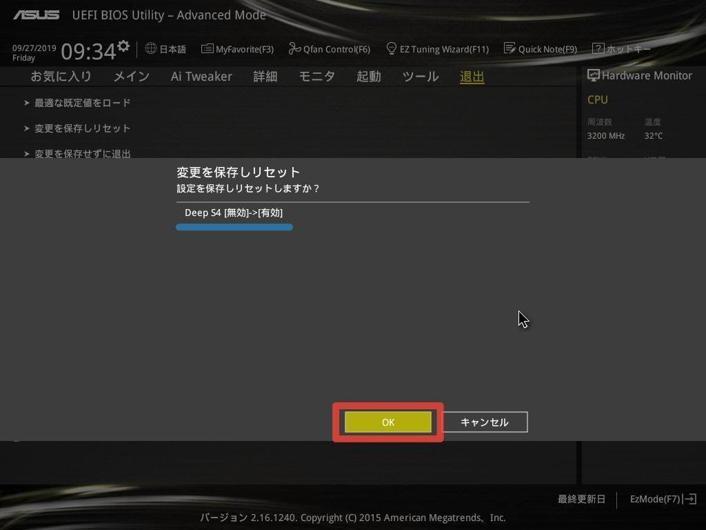 BIOS設定 - 変更項目の確認