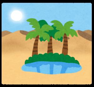 砂漠のオアシス