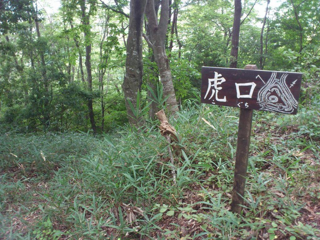 木下秀吉陣地跡の虎口