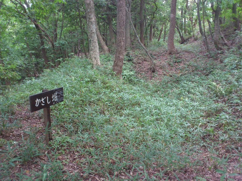 木下秀吉陣地跡のかざし堀