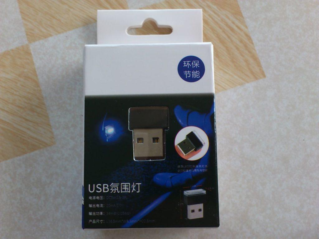 USB氛围灯