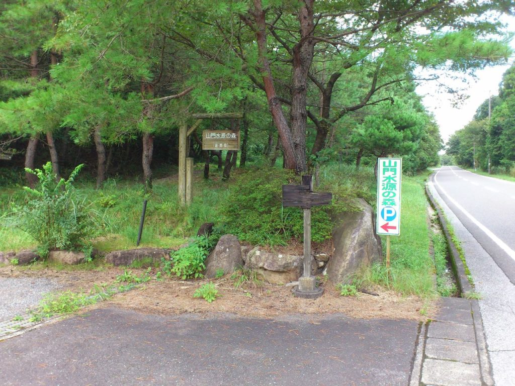 山門水源の森の入り口