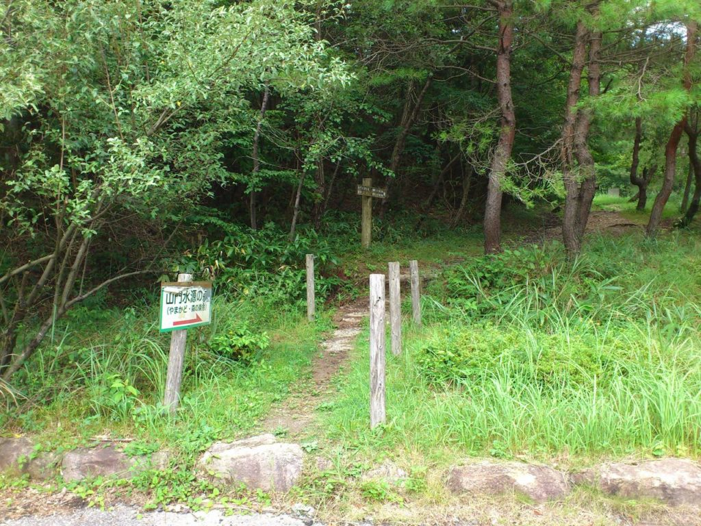 山門水源の森の導入口