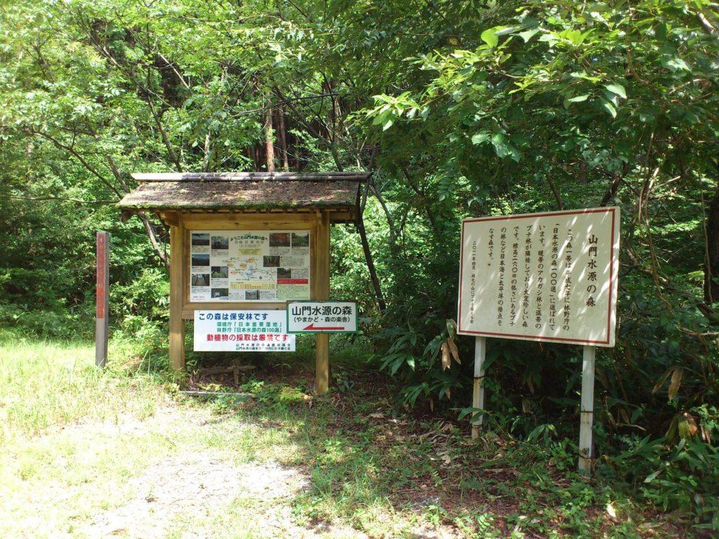 山門水源の森の案内板