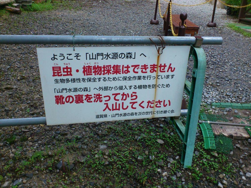 山門水源の森の注意書き
