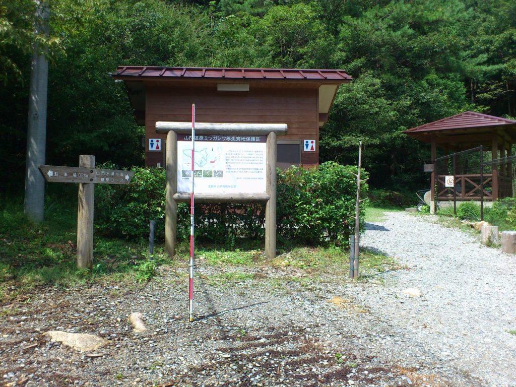 山門湿原の案内板とトイレ