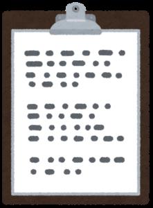 文字の書かれたクリップボード