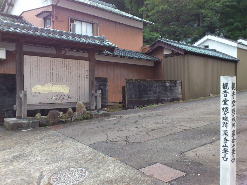 観音堂・燧ヶ城址・藤倉山登り口