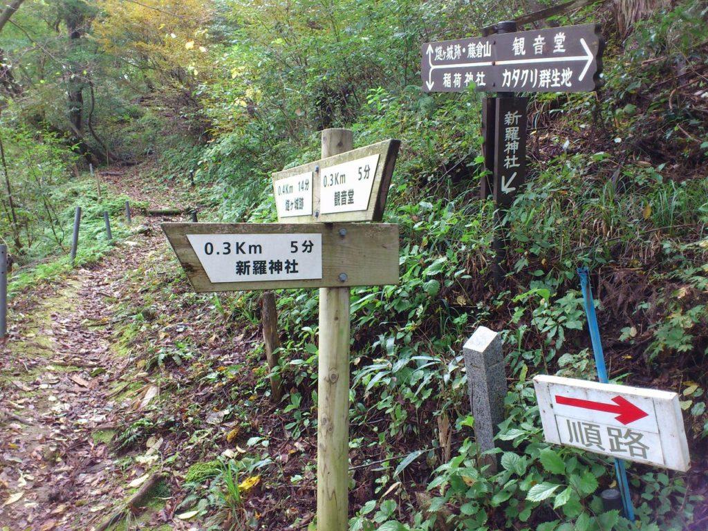 分岐点(左)新羅神社(奥)燧ヶ城址(手前)観音堂