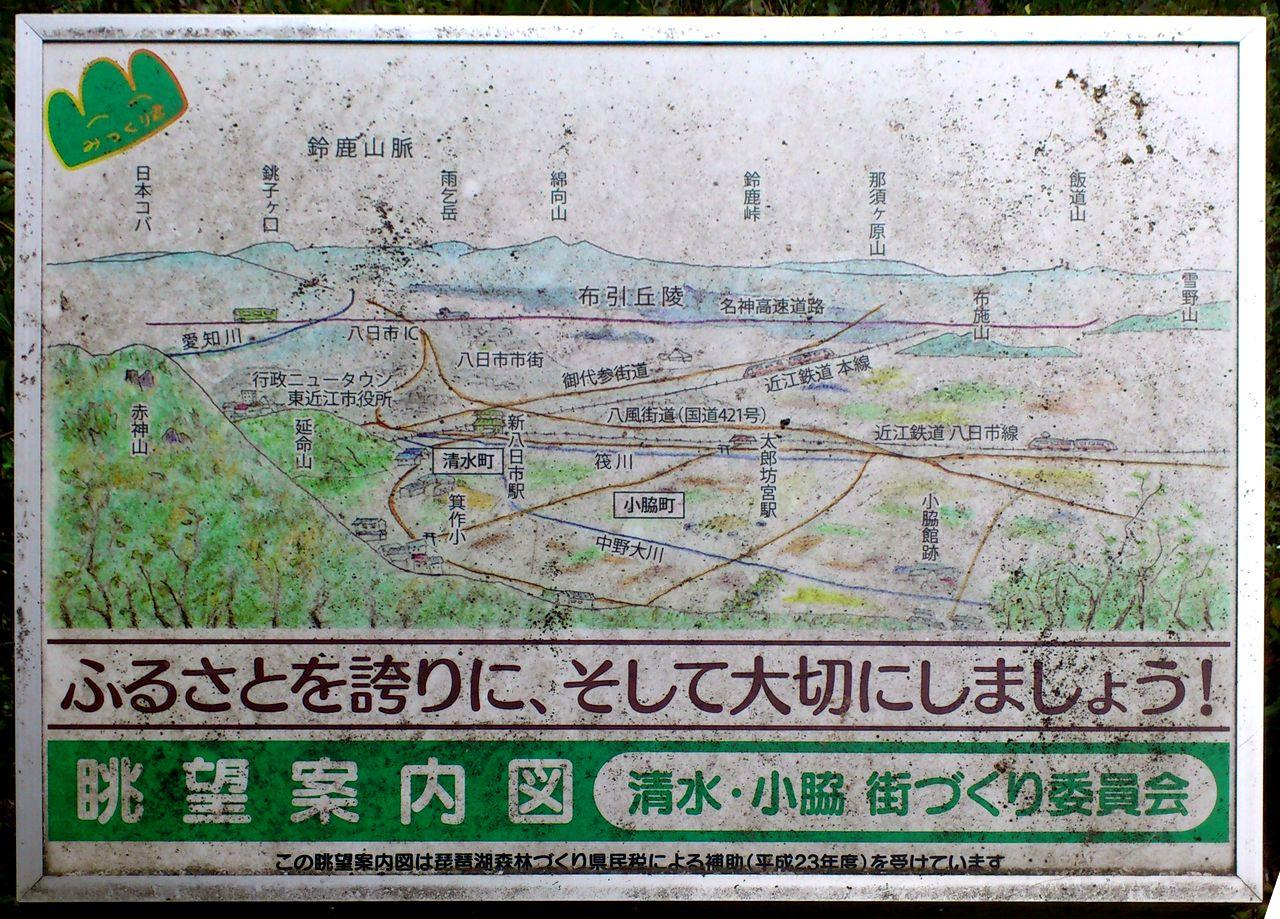 小脇山の展望案内図