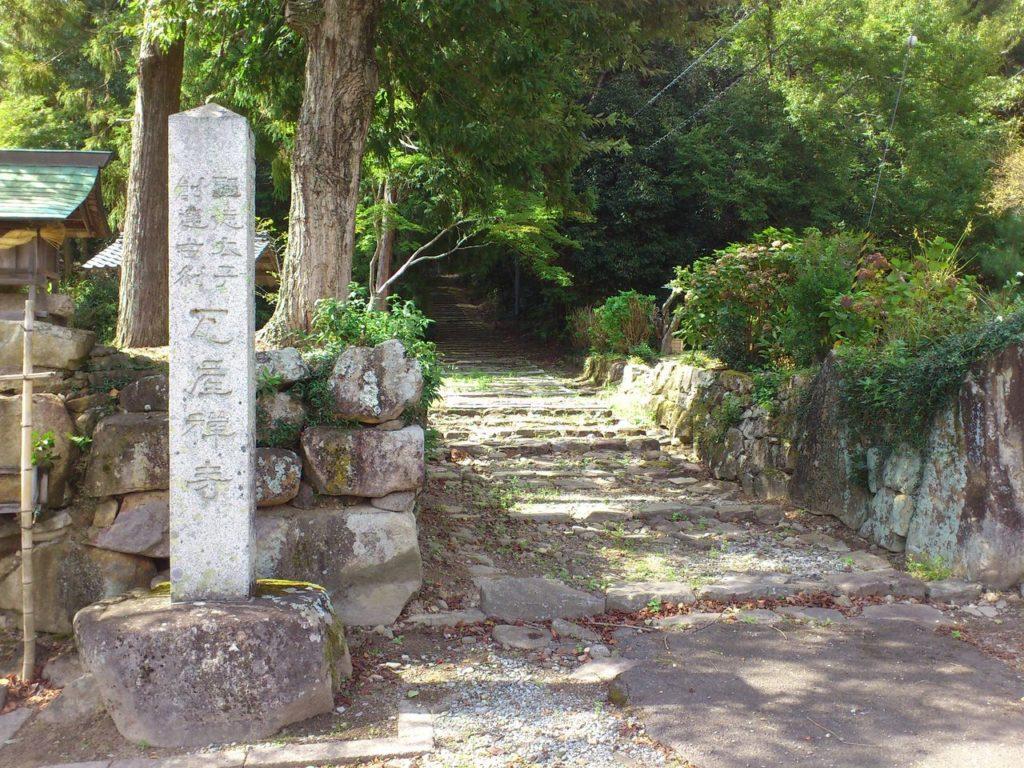 瓦屋寺の旧表参道の登り口