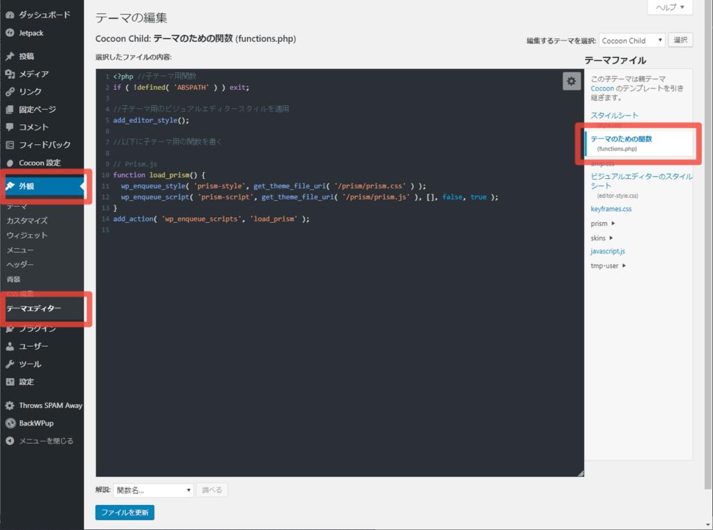 WordPressのテーマの編集 function.php