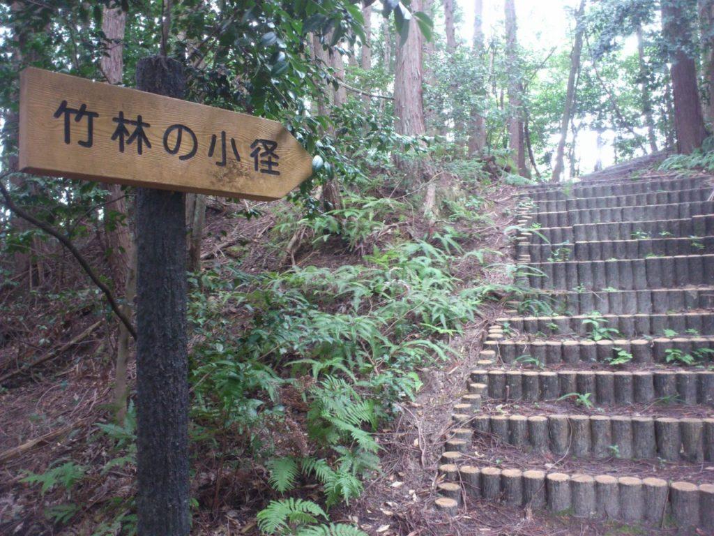 竹林の小径へ
