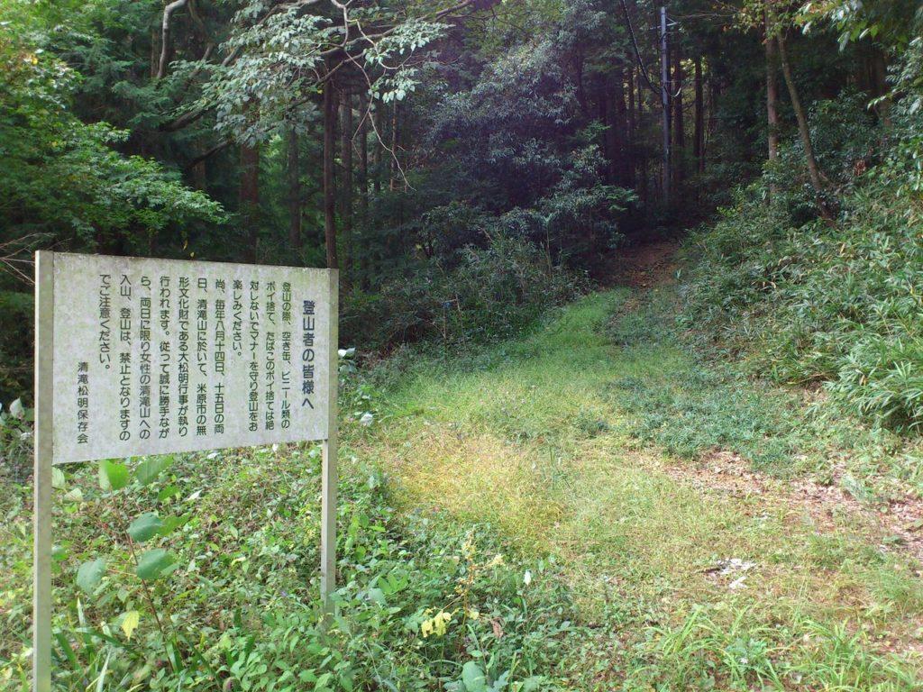 清滝山登り口