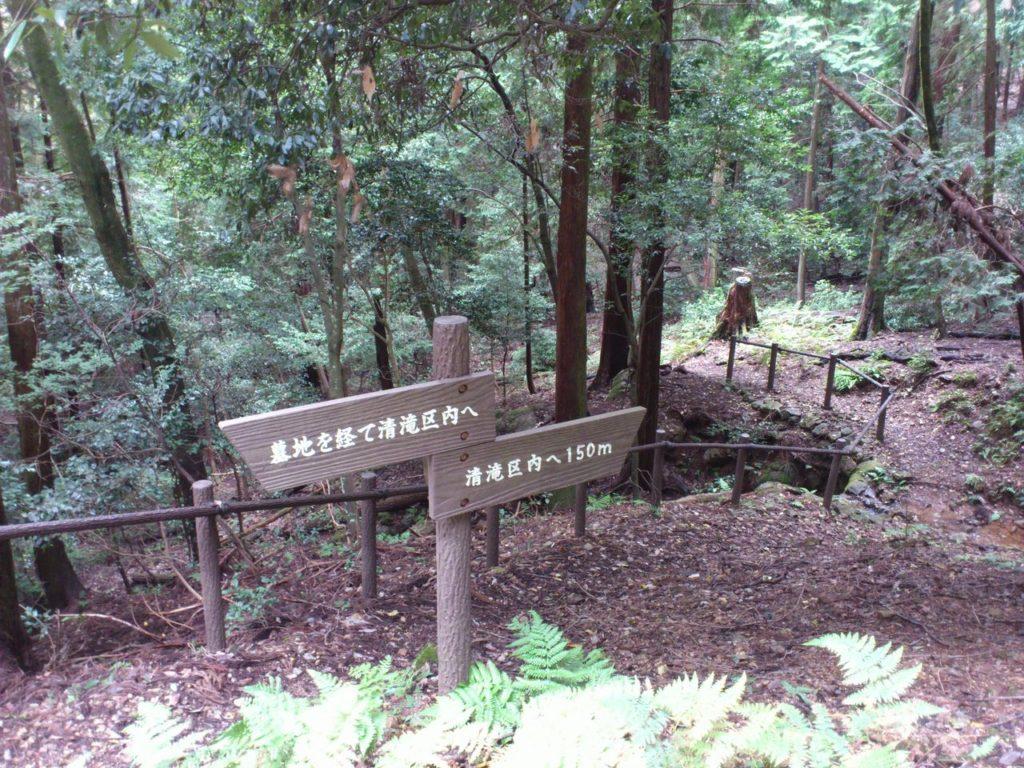 分岐点(左)墓地経由(右)清滝地区